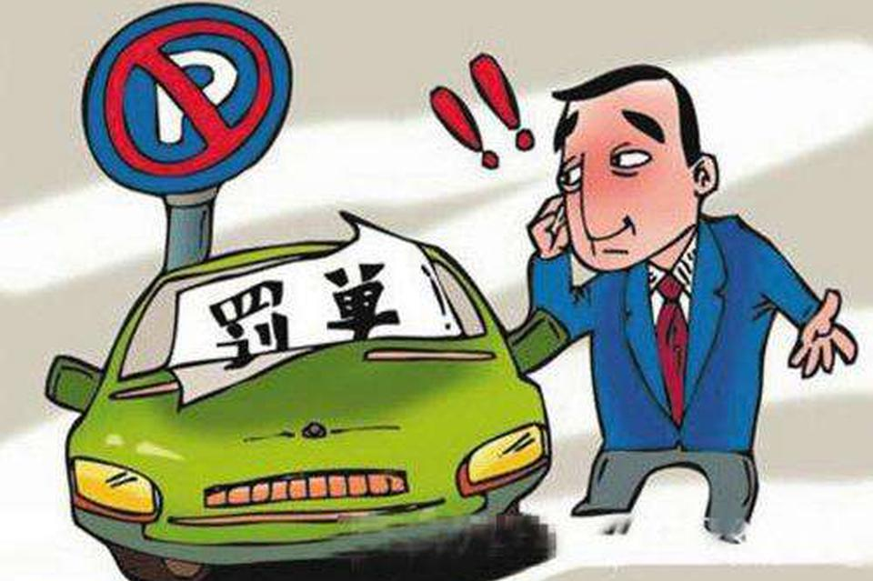 干货!最实用最明了的常见交通违法处罚细则,罚款扣分一目了然!