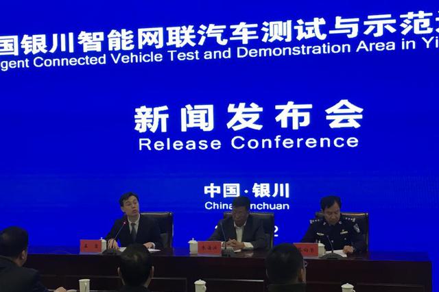 中国银川智能网联汽车测试与示范运营基地 揭牌仪式暨新闻发布