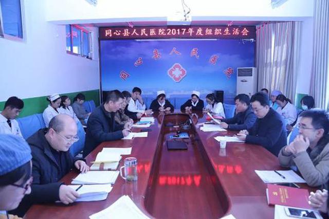 同心县人民医院党支部召开2017年度组织生活会