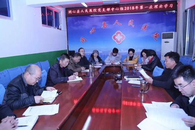 同心县人民医院党支部中心组召开2018年第一次理论学习会