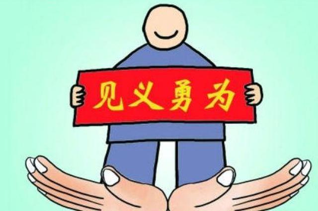 宁夏提高见义勇为人员人身意外险赔付 最高理赔90万元