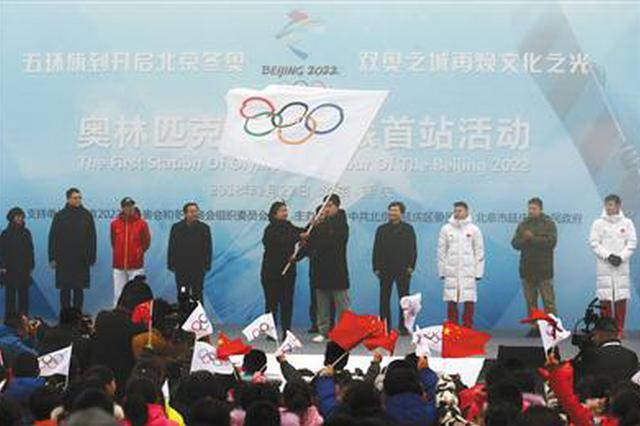 冬奥北京周期开启 五环旗首站到长城