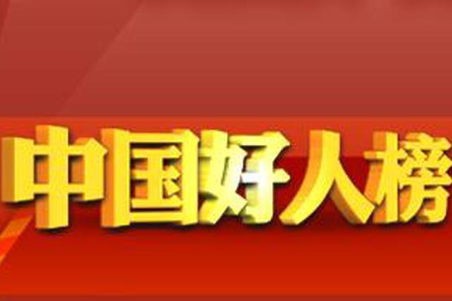 """中央文明办发布2月""""中国好人榜"""""""