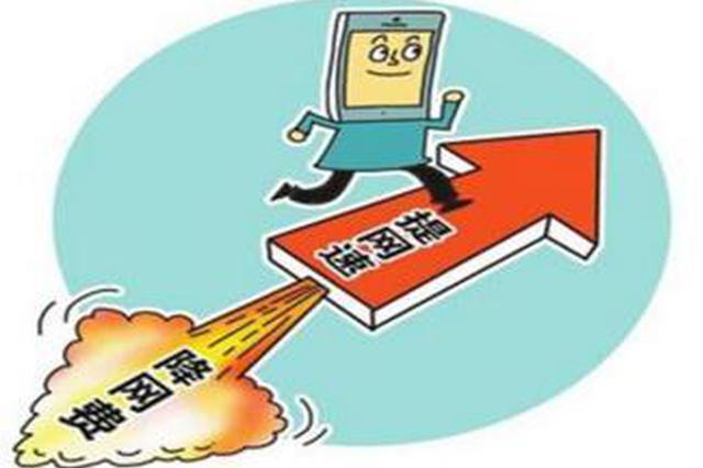 三家基础电信企业力争7月1日取消流量漫游费