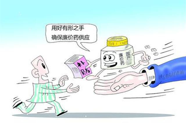 """廉价药去哪儿了?蒋健委员:制定全国目录破解""""药荒""""难题"""