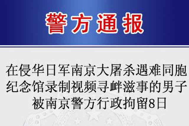 男子在南京大屠杀纪念馆寻衅滋事被拘留8日