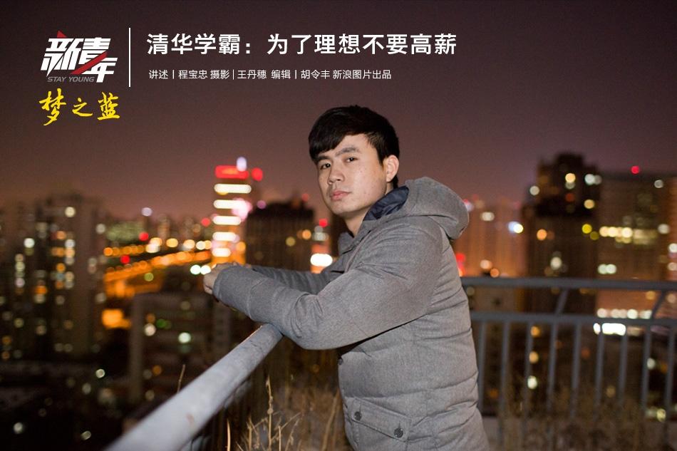 我叫程宝忠,是清华大学国际关系专业的在读研究生,同时也是北京图片