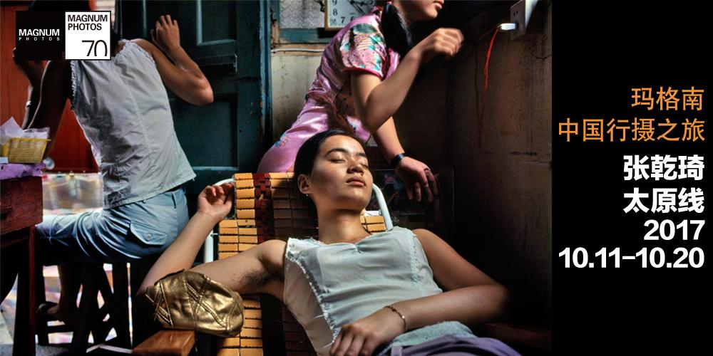 """【征集】玛格南摄影大咖张乾琦来中国""""收徒""""拍摄全程免费 最后一天截稿"""