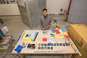 19岁小伙贴瓷砖成世界冠军