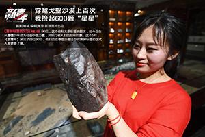 """中国首位女""""陨石猎手"""""""
