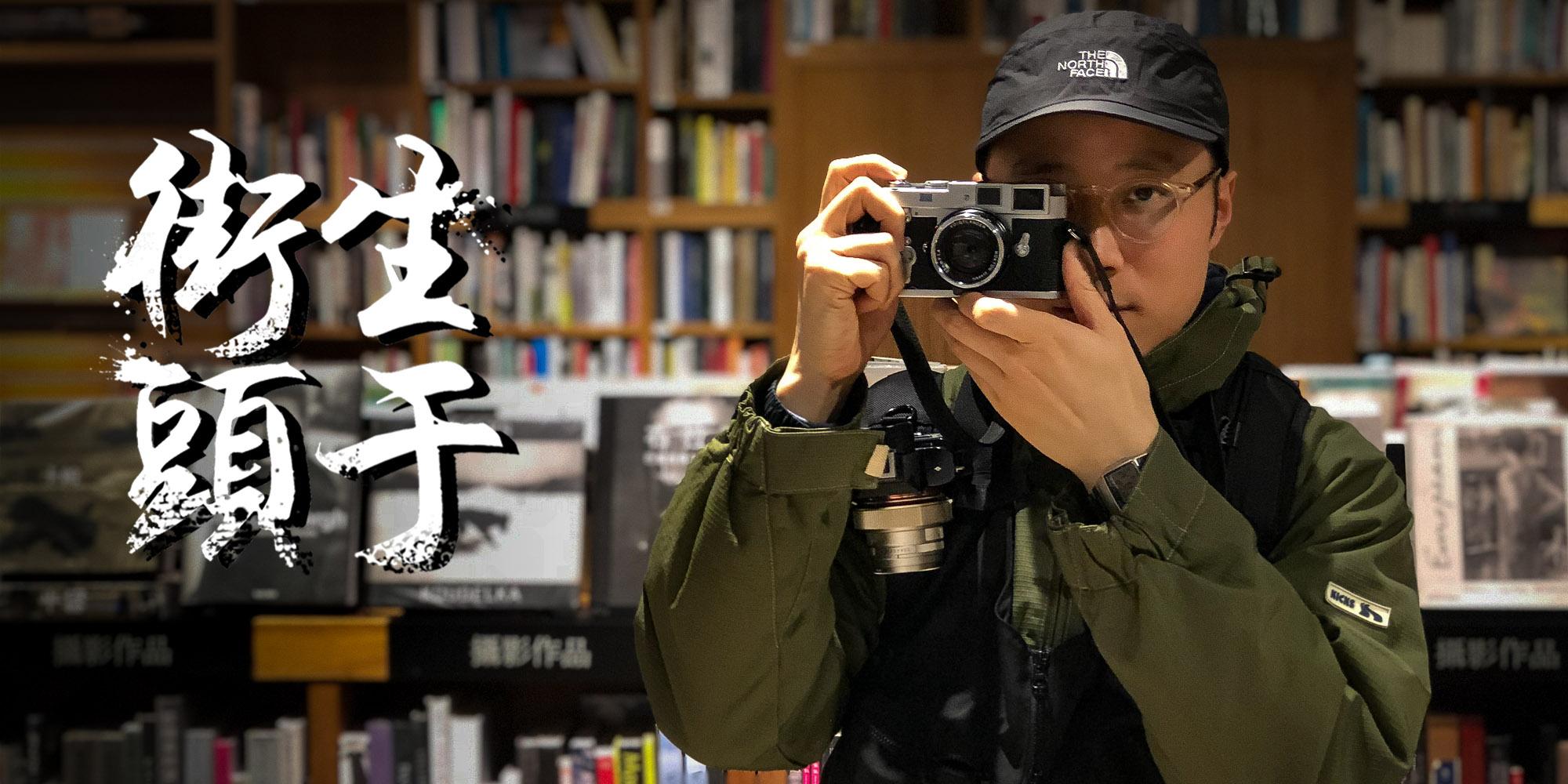 """2018""""生于街头""""街拍王专访:别被网红城市杀死想象力"""
