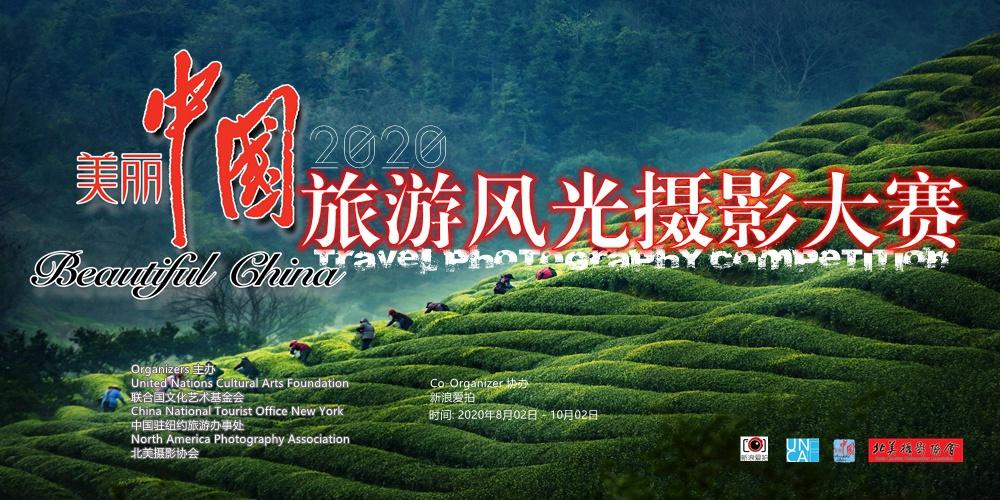 """""""美丽中国""""2020旅游风光摄影大赛"""