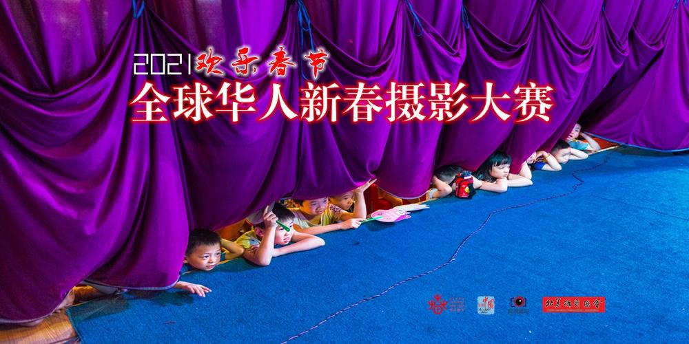 """征集:2021""""欢乐春节""""全球华人新春摄影大赛"""