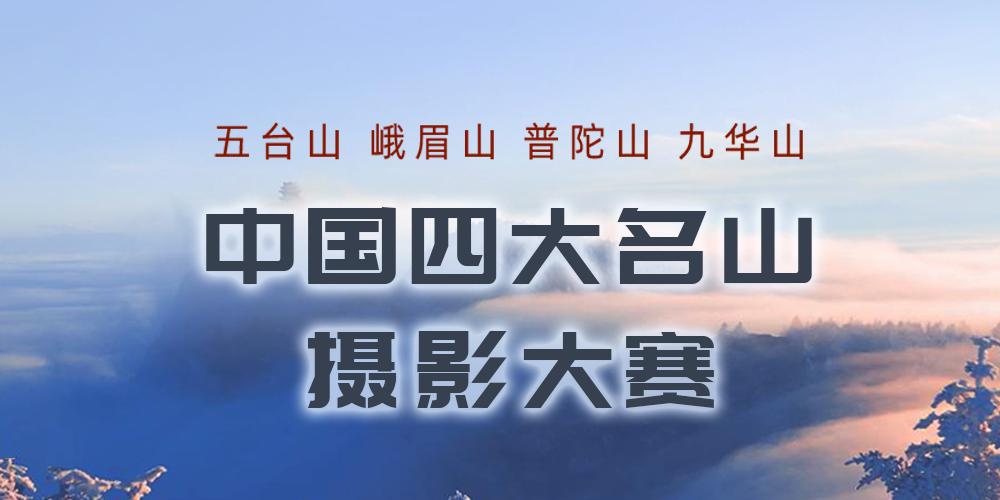征稿:中国四大名山摄影大赛