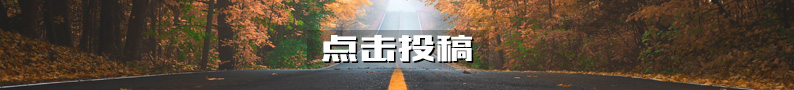 中秋小长假将至 公安部交管局发出交通安全预警