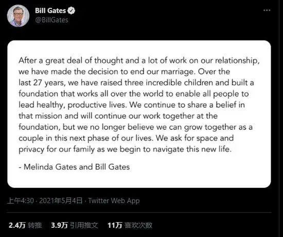 比尔盖茨也离婚,顶级富豪的灵魂伴侣都是怎样走丢的?