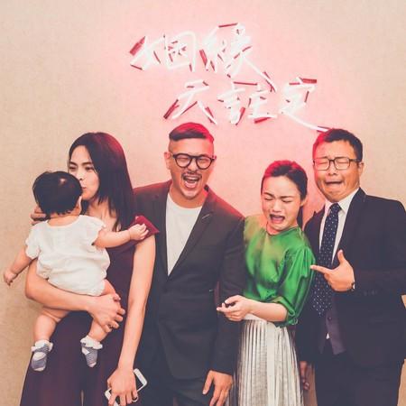 徐佳莹与家人