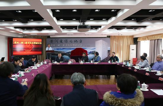 《黄河三峡》新书发布暨研讨会现场。摄影:徐申