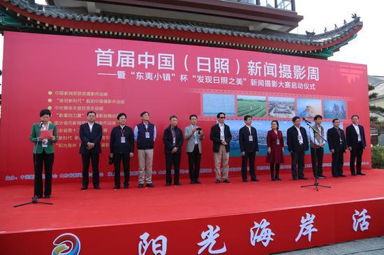 中国新闻摄影学会会长徐祖根、山东省新闻工作者协会主席韩国强、中共日照市委常委 宣传部长高杰等嘉宾在摄影周启动仪式上。