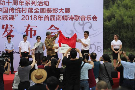 启动仪式上,县人大常委会主任曾连端和中国摄影家协会副主席柳军共同为全国摄影小镇揭牌