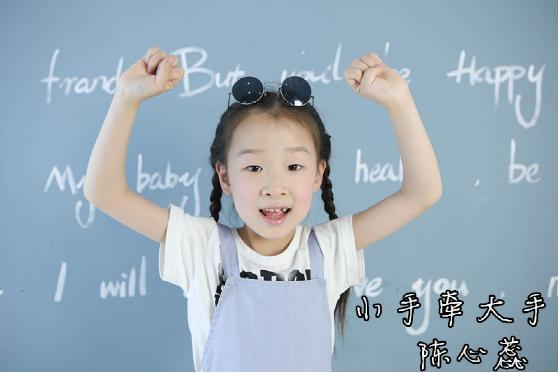 陈心蕊全新单曲《小手牵大手》甜美上线
