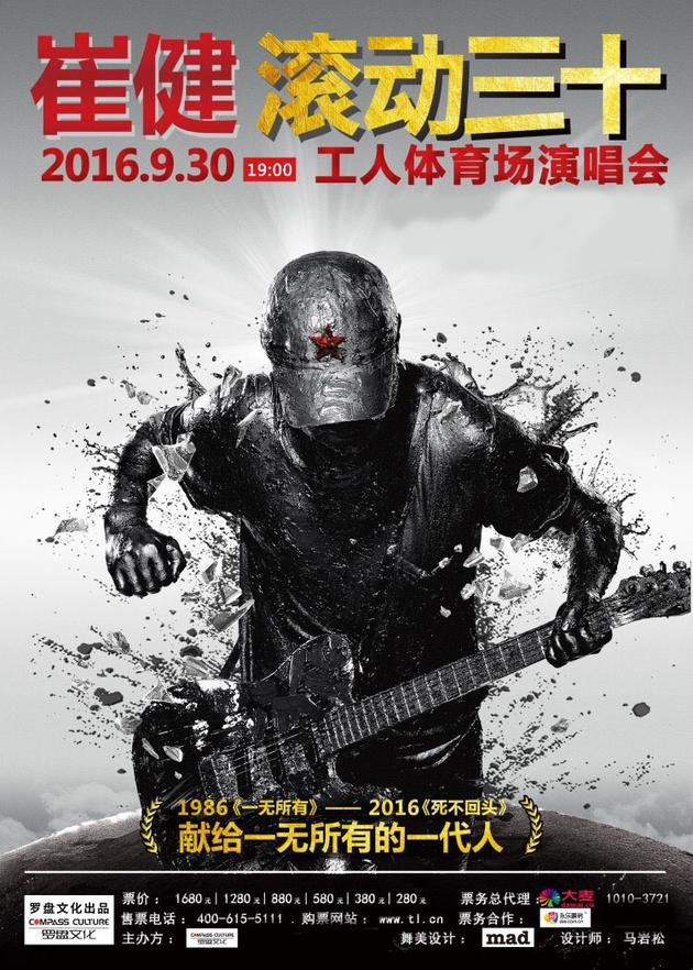 崔健北京演唱会18日开票:给自己一个交代
