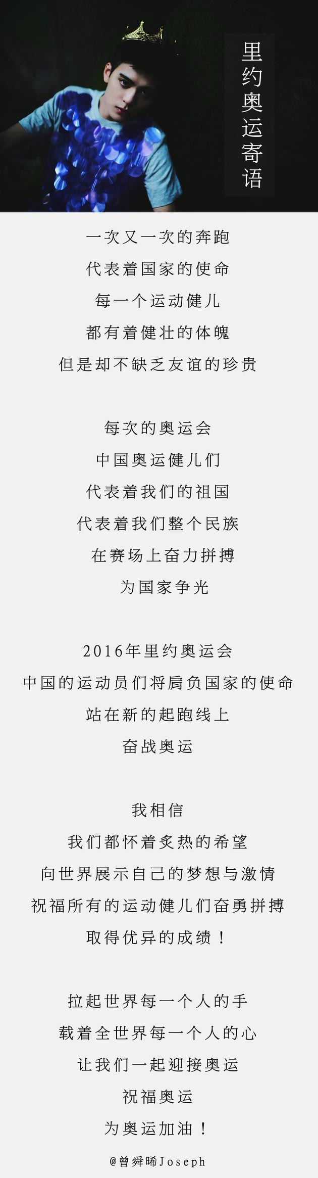 曾舜晞发布里约奥运寄语 祝福中国健儿