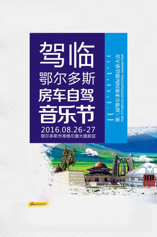 驾临鄂尔多斯音乐节27日开启 阵容曝光