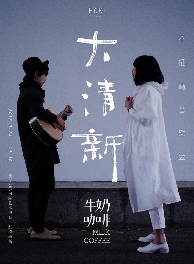 牛奶咖啡不插电音乐会9月24日武汉开唱