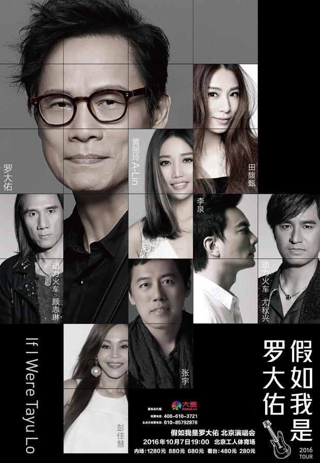 罗大佑北京演唱会10月7日开唱 嘉宾全阵容曝光