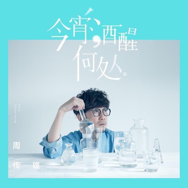 周传雄《今宵酒醒何处》首发 9月北京演唱会开唱