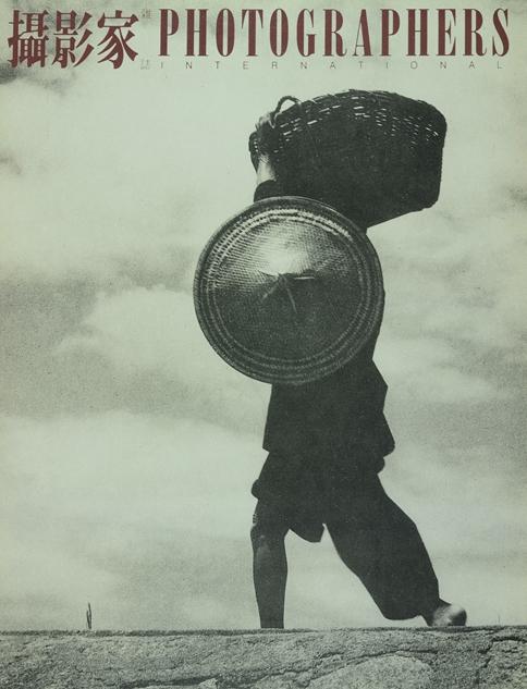 《摄影家》杂志第47期封面,回家途中,李玉田作品,1940-1950