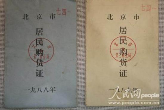 北京市居民购货证。