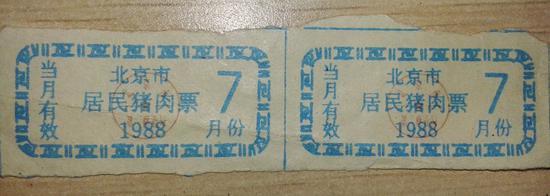 那年月买副食品需要要居民购货证和肉票等票证。1988年的北京市7月份的居民猪肉票。