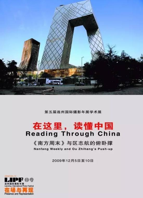 第五届连州展《在这里,读懂中国——南方周末与区志航的俯卧撑》海报