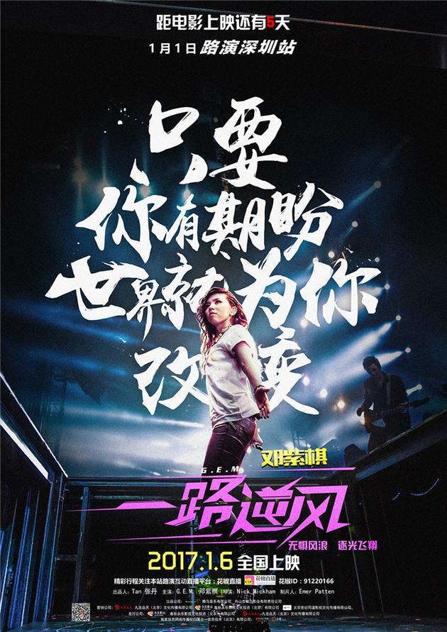 电影《一路逆风》深圳路演海报