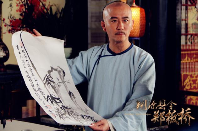 赵毅饰郑板桥