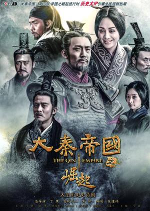 前段时间播出的《大秦帝国之崛起》