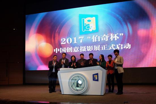 """2017""""伯奇杯""""中国创意摄影展启动仪式。"""