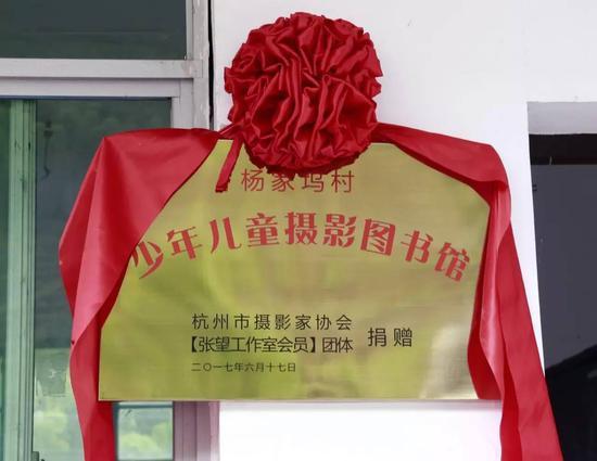 杨家坞村少年儿童摄影图书馆正式挂牌