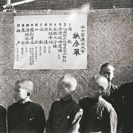 """秩序单     庆祝双十节时的节目秩序单,写有""""静默三分钟""""等字样。摄于20世纪40年代。原载《老照片》第93辑"""