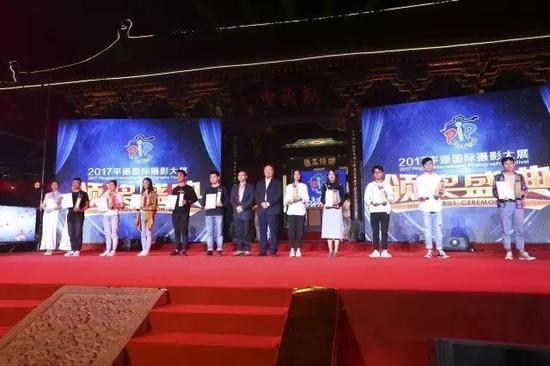 中国摄影家协会副主席王琛、山西省委外宣办副主任杨大明为平遥国际摄影大展青年摄影师颁奖