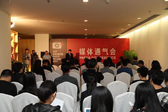 北京国际摄影周2017媒体通气会现场