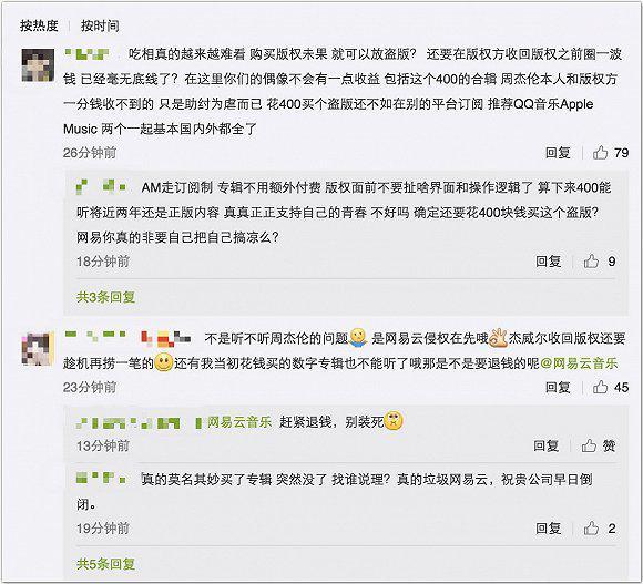 大量用户在网易云音乐官方微博留言讨要说法