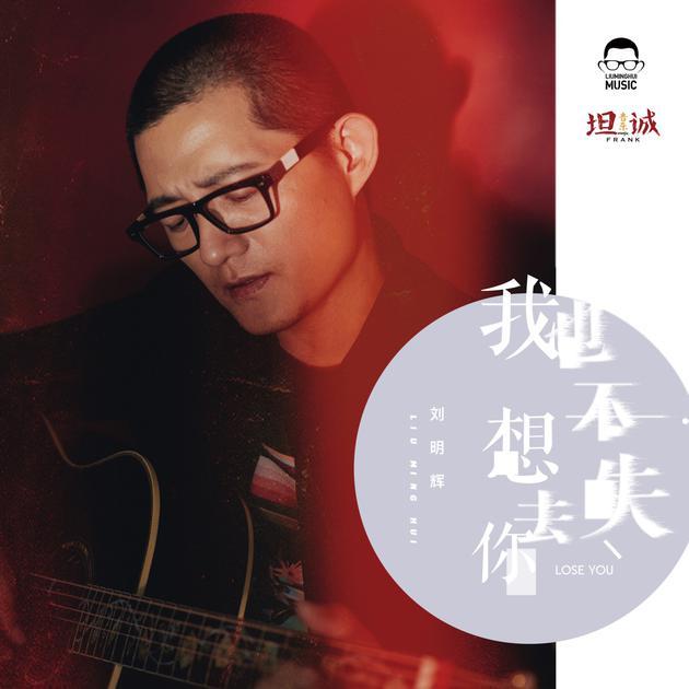 劉明輝全新創作單曲《我也不想失去你》上線