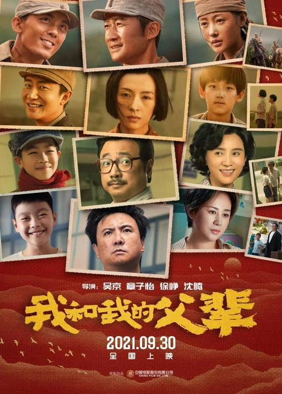 《父辈》上海路演 吴京:《乘风》是最