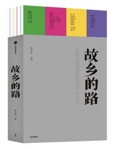 那日松 主編《故鄉的路》,中信出版,2021年5月
