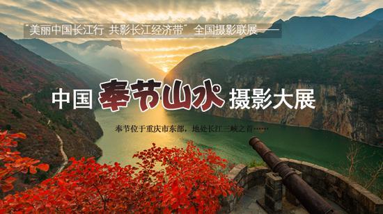 中国奉节山水摄影大展征稿启事