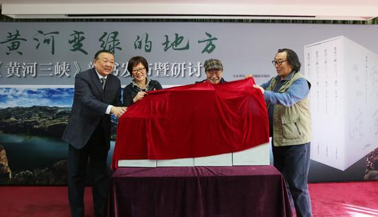 (从左至右)乔明、高琴、朱宪民、李学亮为《黄河三峡》新书发布揭幕。