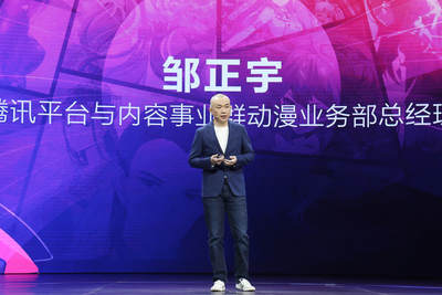 腾讯邹正宇:中国泛二次元用户达3.5亿 将发力漫动画